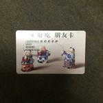 53615085 - 「悟空」さんのポイントカード                       最後に此処を利用して、期限切れ(>_<)