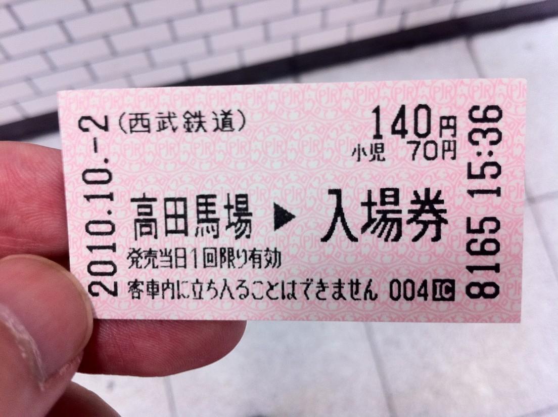 ジューサーバー 西武高田馬場店