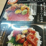 阿波水産 - メニュー
