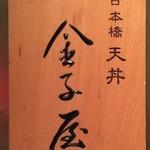 金子屋 - http://umasoul.blog81.fc2.com/blog-entry-1629.html