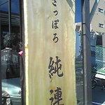 さっぽろ純連 - 店の入り口に掲げられた看板