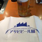 アサヒビール園 -