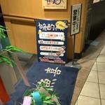回転寿司魚喜 -