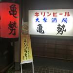亀勢 - 大衆酒場です