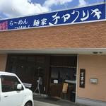 Menyachakuriki - 店構