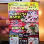 韓国屋台料理 とらじ - チラシ
