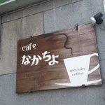 cafe なかちよ - この看板が目印