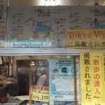 萩原精肉店 -