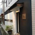 きんはる - お店 2016.7