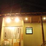 5366934 - 夜の暖簾。