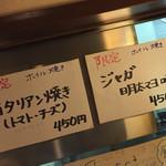 くし頌 - くし頌 三軒茶屋店(くし しょう)(東京都世田谷区太子堂)オリジナルメニュー