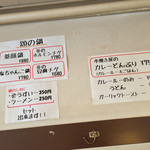 くし頌 - くし頌 三軒茶屋店(くし しょう)(東京都世田谷区太子堂)メニュー