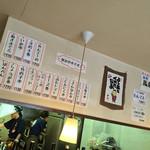 くし頌 - くし頌 三軒茶屋店(くし しょう)(東京都世田谷区太子堂)店内