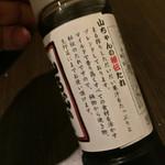 くし頌 - くし頌 三軒茶屋店(くし しょう)(東京都世田谷区太子堂)オリジナルたれ