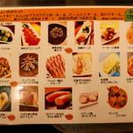 天ぷら串ともつ鍋 奥志摩 - ちょいのみセット