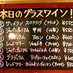 天ぷら串ともつ鍋 奥志摩 - お値打ちなグラスワイン