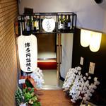 天ぷら串ともつ鍋 奥志摩 - 錦3 ハードワンビルB1Fです