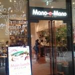 ピッツェリア&バー マーノエマーノ -