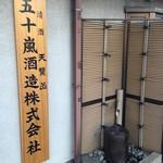 割烹 鰻彩 - ドリンク写真:五十嵐酒造特約
