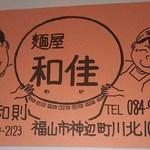 和佳 - 名刺カード(2016.07/中旬)