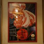 燕楽 - 三元豚