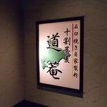 十割蕎麦 道菴 - 入口の北海道をイメージした看板ショット