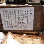 亀は萬年 - 焼酎メニュー