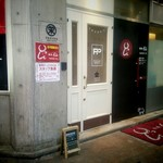 アパルトマン ヨンマルイチ - 夜の外観 焼肉『仁』の横に白い扉の入口あり