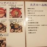 Miyagawahonten - ランチメニュー