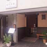 Miyagawahonten - うなぎ一筋百年