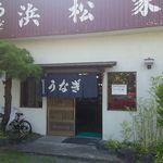 浜松家 -
