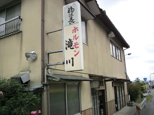 滝川ホルモン店