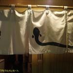 53692060 - 店の暖簾。(2016/6/17)