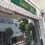 粥麺楽屋 喜々 -