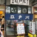江戸川食堂 - 魚がし横丁6号館。
