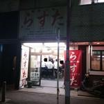 極楽汁麺 らすた - 2016年6月