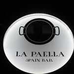スペインバル ラパエラ - 銘板(LA PAELLA)