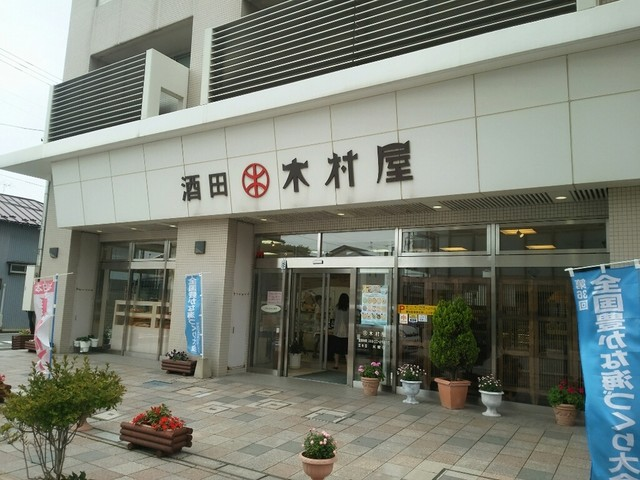 酒田 木村 屋