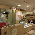コココッペ - お店は博多阪急の地下一階にあります。