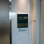 ラウンジ福岡 - エントランス