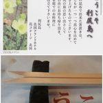 北国グランドホテル - 利尻昆布で従業員手作りの箸置き。北国グランドホテル(北海道利尻島)食彩品館.jp撮影