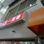 三宮一貫楼 - お店(*^^*)