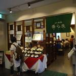 緑茶処両国茶ら良 - 江戸東京博物館の1階