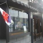 真茶園 茶町本店 -