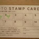 soto - 定食10回で1回無料になるスタンプカード。「ぎょうざ倶楽部」よりは楽勝でしょう(笑)
