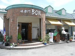 味楽門 BON