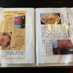 中国料理 廣河 - メニュー