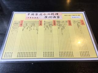 中国料理 廣河 - 夜メニュー