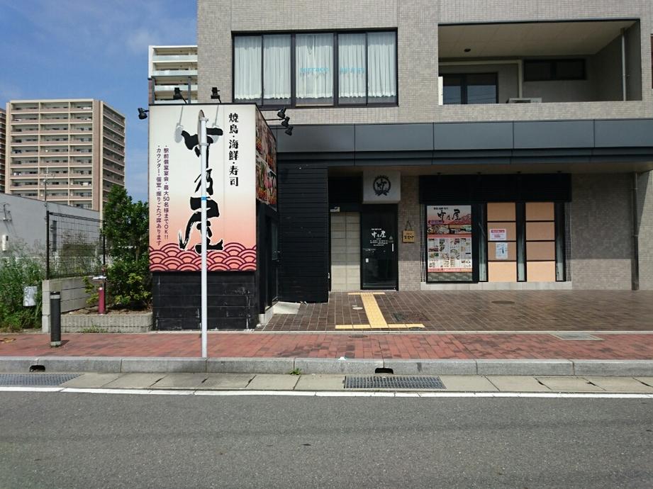 竹乃屋 新宮中央駅前店