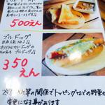 ブルカレー - 〜追加メニュー表〜